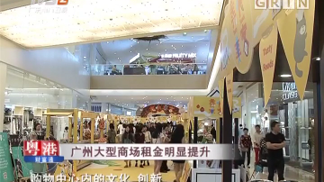 广州大型商场租金明显提升