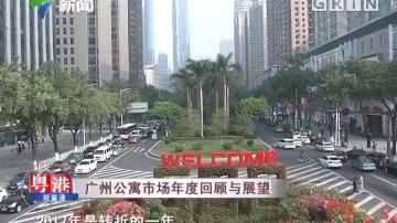 广州公寓市场年度回顾与展望