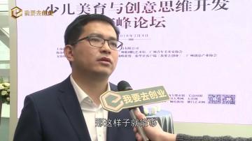 """""""少儿美育与创意思维开发""""高峰论坛在广州大剧院举办"""