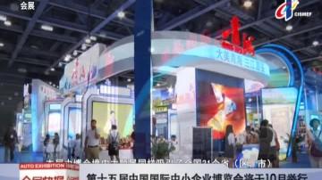 -第十五届中国国际中小企业博览会将于10月举行