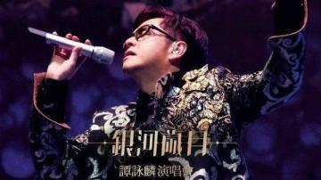 谭咏麟演唱会即将开唱:放言不会忘记歌词!