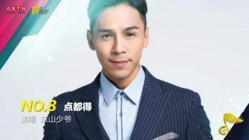 粤语歌曲排行榜2018年第8期榜单