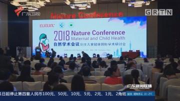 2018自然学术会议-妇女儿童国际学术研讨会举行