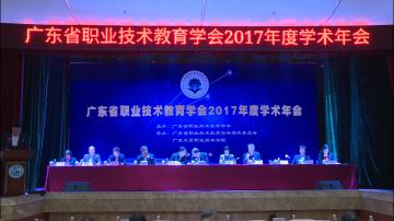广东省职业技术教育学会2017年度学术年会成功召开