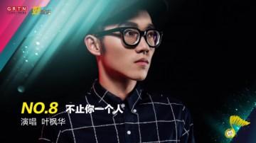 粤语歌曲排行榜2018年第6期榜单