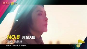 粤语歌曲排行榜2018年第11期榜单