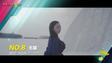 粤语歌曲排行榜2018年第4期榜单
