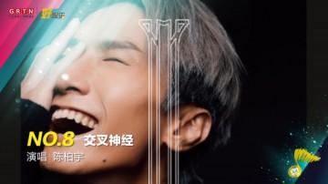 粤语歌曲排行榜2018年第10期榜单