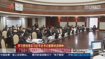 广东省十三届人大常委会第四次主任会议在广州召开