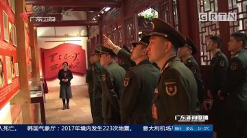 为开创广东新时代国防动员事业新局面而努力奋斗