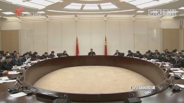 马兴瑞主持召开省政府党组(扩大)会议、省政府常务会议