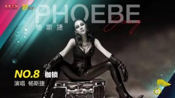 粤语歌曲排行榜2018年第5期榜单
