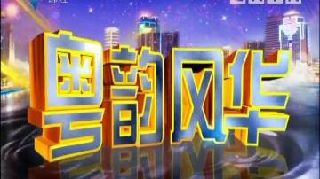 [2018-04-15]粤韵风华