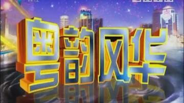 [2018-04-29]粤韵风华