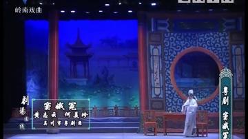 [2018-04-03]剧场连线:窦娥冤(一)