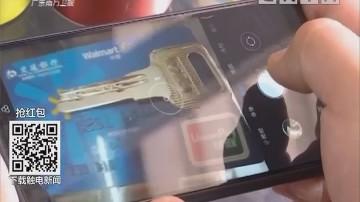安全提醒:凭照片可配出门匙车匙?技术上的确可行!
