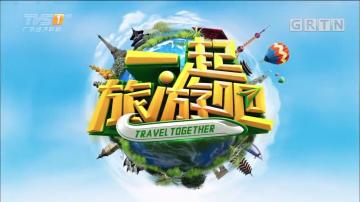 [2018-04-27]一起旅游吧:西藏 象雄王国