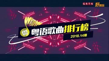 粤语歌曲排行榜2018年14期榜单