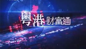 [2018-04-22]粤港财富通:海南自由贸易港来了