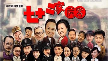 [2018-04-19]七十二家房客:老姜嫩姜(上)