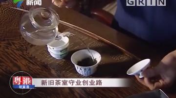 投资有道:新旧茶室守业创业路