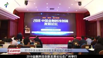 2018中国金融科技创新发展论坛广州举行
