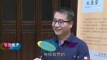江山比玉——中国画品鉴系列展览