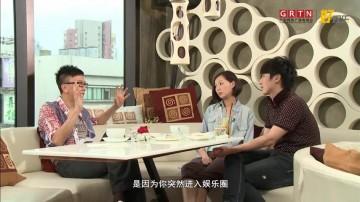 甜蜜之家16-3-周永恆、赵梓淇