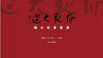 仰观大造——陈公拓书画展