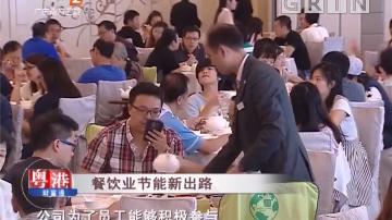 投资有道:餐饮业节能新出路