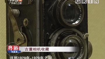 投资有道:古董相机收藏