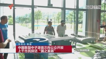 """中国散裂中子源首次向公众开放 上千市民探访""""国之重器"""""""