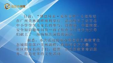 """""""感恩母亲 爱在美林""""公益活动在广州成功举办"""