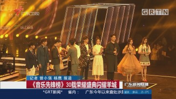 《音乐先锋榜》30载荣耀盛典闪耀羊城