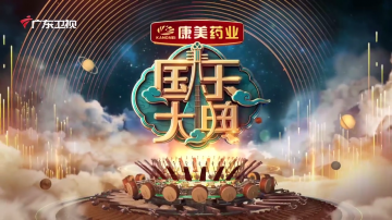 [HD][2018-05-25]《国乐大典》第十三期