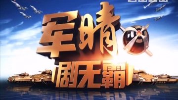 """[2018-05-16]军晴剧无霸:超级战事:首艘国产航母海试 和""""辽宁号""""有何不同?"""