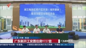 广东新开工安置住房9727套