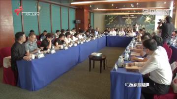 《国乐大典》专家研讨会在北京举行