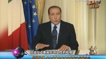 [2018-05-30]军晴剧无霸:超级战事:意大利前总理老贝获前秘书赠遗产