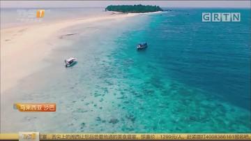 [HD][2018-05-28]一起旅游吧:马来西亚 沙巴
