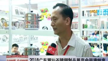 2018广东潮汕不锈钢制品展览会圆满结束