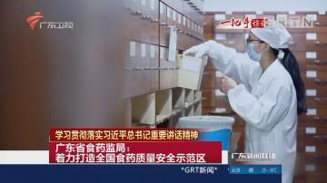 广东省食药监局:着力打造全国食药质量安全示范区