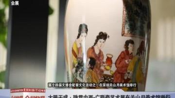 大器天成·融贯中西-广彩瓷艺术展在关山月美术馆举行