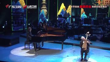琵琶和钢琴跨越千年的对弹,第一个音符就美翻全场