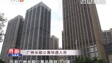 广州长租公寓快速入市