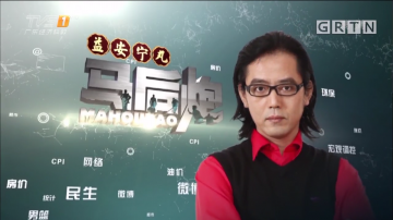 "[HD][2018-05-21]马后炮:""抢人大战""是促进了户籍改革还是动摇了""房住不炒"""
