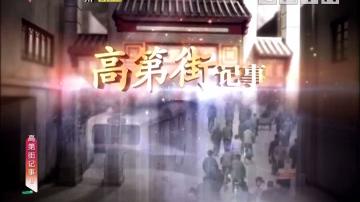 [2018-05-20]高第街记事:西瓜兄弟(下)