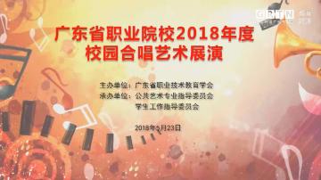 广东职业院校2018年度校园艺术展演