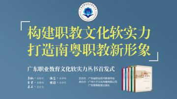 广东职业教育文化软实力丛书首发式