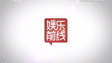 [2018-05-14]娱乐前线:易烊千玺练习街舞 曾遭妈妈反对